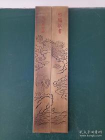 纯铜镇尺·镇纸·精美雕刻麒麟献书图·重量1085克·实物拍照详情见图