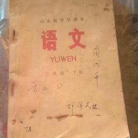 1373,山东中学三年级下册语文