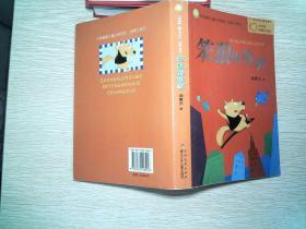 笨狼的故事:中国幽默儿童文学创作丛书·封面有磨损