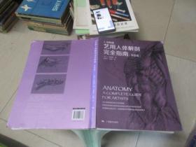艺用人体解剖完全指南《手绘版》   大16开   实物图  品自定  31号柜
