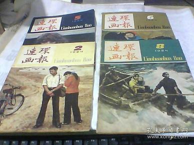 连环画报  1984    2、5、9,8   4册合售