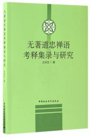 无著道忠禅语考释集录与研究