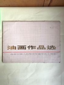 油画作品选—纪念中国人民解放军建军五十周年(16张全)