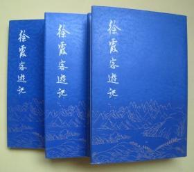 徐霞客游记 精装全3册 上海古籍出版社
