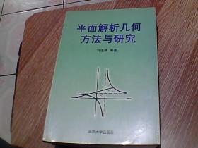 平面解析几何方法与研究