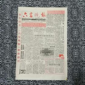 《六安晚报》(1996.7.16试刊第2期)