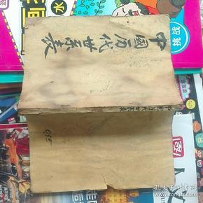 民国二十四年中国历代世系表(晨光书局印刷)。