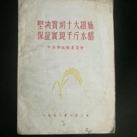 《坚决贯彻十大措施,保证实现千斤水稻》1958年中共鄂城县委