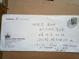 翻译家 杨衍松 信札1页