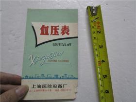 1971年上海医院设备厂 血压表使用说明书 (展开尺寸;19cm*16cm)