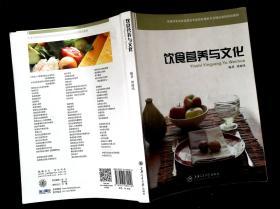 饮食营养与文化