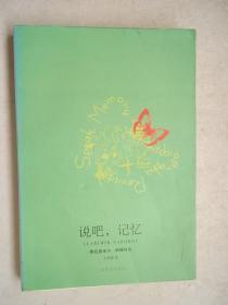 璇村惂,璁板繂 [B----42]