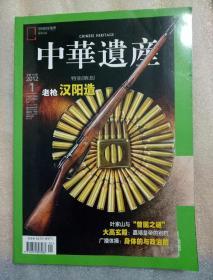 中华遗产2012.1 总第75期