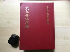 1979年宏业书局16开精装:史记会注考证