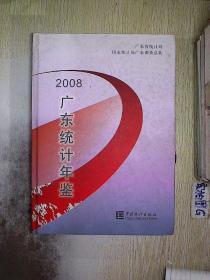 广东统计年鉴.2008(总第24期):[中英文本] 附盘