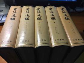 资治通鉴 中华书局 (精装)(全10册)