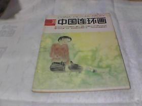 中国连环画报 1988年 4、10期   2册合售