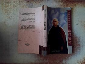 一行禅师佛学讲演录(下册)活得安详