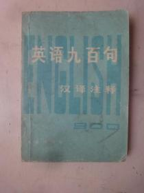 英语九百句汉译注释