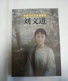 中国当代名家油画集  刘文进