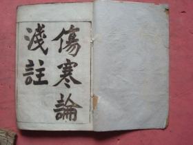 光绪十八年上海图书集成印书局印《伤寒论浅注》(陈修园著)【6卷 2本全 】