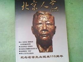 北京人艺院刊 2009,1期(纪念老舍先生诞辰110周年)