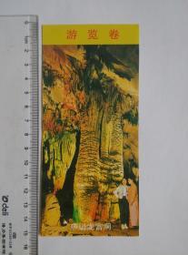 《庐山龙宫洞--游览券》0