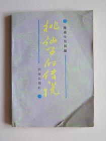 桃仙子的传说(东方朔故里的民间传说故事集,正版老版)