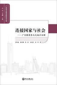 连接国家与社会:广东探索参与式地方治理