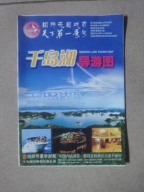 千岛湖导游图(2006年)
