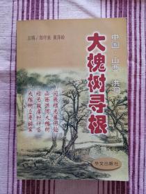 大槐树寻根:中国·山西·洪洞