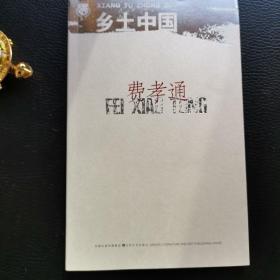 乡土中国:北斗丛书
