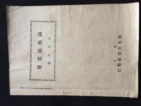 集邮界珍品——满邮贴票册(不缺页不掉页,无票)