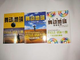 舞动地球1~3册【书架1】