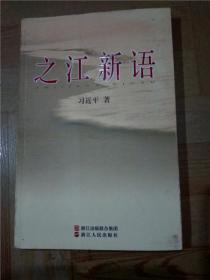 之江新语 习近平 浙江人民出版社 16开平装