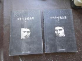 卡夫卡小说全集(第2、3)两本合售