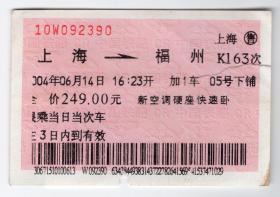 新中国火车票类----2004年上海--福州K163次(广告车票)390
