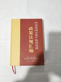 四川省国有资产监督管理政策法规汇编(2012年)