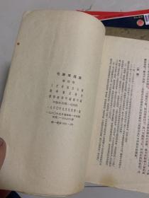 毛泽东选集 第四卷(沈阳一版一印)