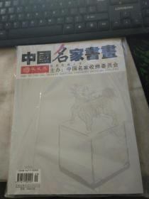 中国名家书画2010年第1期 试刊号