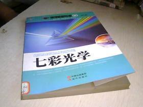 七彩光学/物理能量转换世界