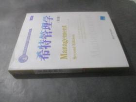 美国商学院原版教材精选系列:希特管理学(第2版)英文版