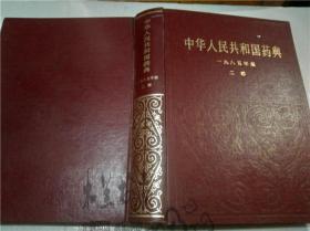 中华人民共和国药典  一九八五年版 二部 1985年一版一印 中华人民共和国卫生部药典委员会编 人民卫生出版社 16开硬精装