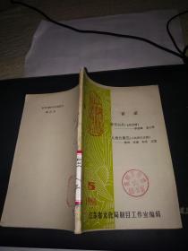 江苏戏曲丛刊1980年第5期