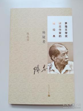 陈忠实 亲笔签名本《释疑者》,含亲笔日期,此版本签名稀见,一版一印,完美品相,详见图片