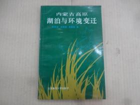 内蒙古高原湖泊与环境变迁