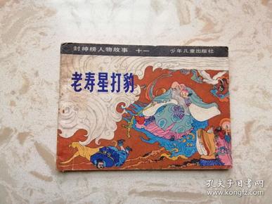 封神榜人物故事十一:老寿星打豹