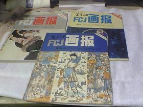 富春江画报1983  4、5、6   3册合售
