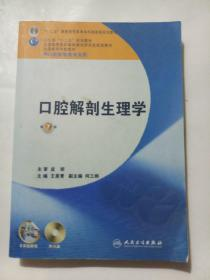 """卫生部""""十二五""""规划教材:口腔解剖生理学(第7版)(供口腔医学类专业用)"""
