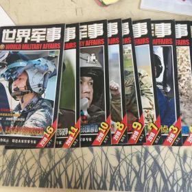 世界军事3,4,7、8、9、10、11、12、15、16十本合售